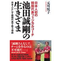 池田誠剛の生きざま 日本人として韓国代表で戦う理由