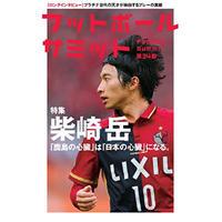 フットボールサミット第34回 柴崎岳 「鹿島の心臓」は「日本の心臓」になる。