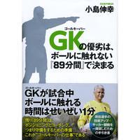 GK(ゴールキーパー)の優劣は、ボールに触れない『89分間』で決まる