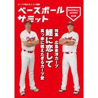 ベースボールサミット第4回 特集:広島東洋カープ