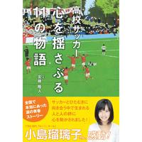 【直筆サイン本】高校サッカー 心を揺さぶる11の物語