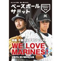 ベースボールサミット第6回 特集:千葉ロッテマリーンズ