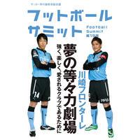 フットボールサミット第19回 川崎フロンターレ 夢の等々力劇場