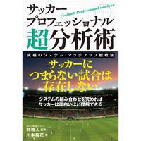サッカープロフェッショナル超分析術