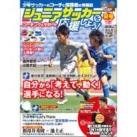 ジュニアサッカーを応援しよう! Vol.25