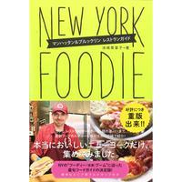 NEW YORK FOODIE ニューヨーク・フーディー