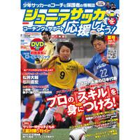 ジュニアサッカーを応援しよう! Vol.17