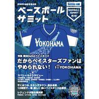 ベースボールサミット第2回 特集:横浜DeNAベイスターズ