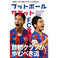 フットボールサミット第35回 FC東京 首都クラブが歩むべき道