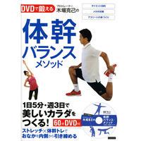 DVDで鍛える プロトレーナー木場克己の体幹バランスメソッド