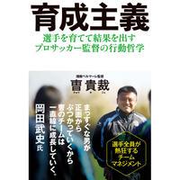 【直筆サイン本】育成主義
