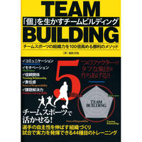 「個」を生かすチームビルディング チームスポーツの組織力を100倍高める勝利のメソッド