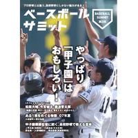 ベースボールサミット第3回 特集:甲子園