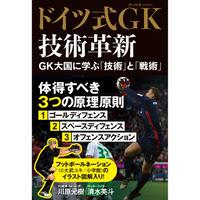ドイツ式GK技術革新 GK大国に学ぶ「技術」と「理論」