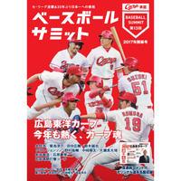 ベースボールサミット第13回 特集:広島東洋カープ