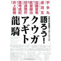 永遠の平成仮面ライダーシリーズ 語ろう! クウガ アギト 龍騎