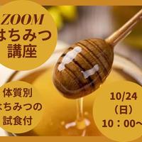 【10/24(日)10:00~】ZOOMはちみつ講座(試食付き)