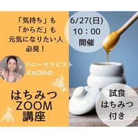 【6/27(日)10:00~】ZOOMはちみつ講座(試食付き)