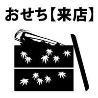 【12/31 ご来店受取】おうちイタリアンオードブル三段重おせち