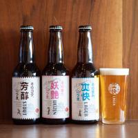 ■お歳暮ギフト■オリジナルクラフトビール3本セット