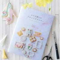 書籍「カラダ想いのアイシングクッキー」