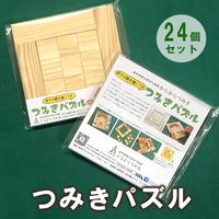 つみきパズル  [24個セット]