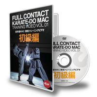 空手道MAC教則トレーニングビデオ【初級編】※所属道場を選んでカートに入れてください。