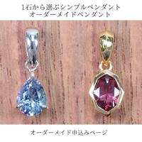 1石から選ぶオーダーメイドペンダント申し込み【K18YG/K18PG/PT900】