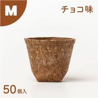 業務用もぐカップ チョコ味 Mサイズ 50個入