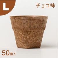 業務用もぐカップ チョコ味 Lサイズ 50個入