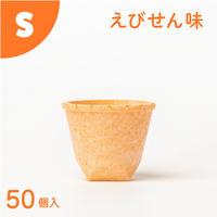 業務用もぐカップ えびせん味 Sサイズ 50個入