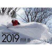 菅沼浩2019バックカントリーカレンダー