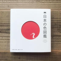 日本の色図鑑