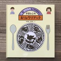 平野レミのおりょうりブック