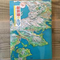 DX版 新幹線のたび ~はやぶさ・のぞみ・さくらで日本縦断~