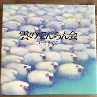 雲のてんらん会(新装版)