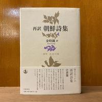 【古本・美品】再訳 朝鮮詩集