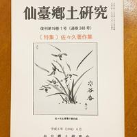 仙臺郷土研究 復刊第19巻1号(通巻248号) 特集 佐々久著作集