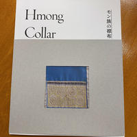 モン族の襟布 Hmong Collar