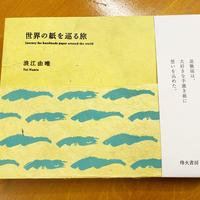 『世界の紙を巡る旅』(type C)