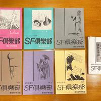横田順彌編集 SF倶楽部 第1号〜8号+増刊号 9冊セット(昭和44年〜昭和48年)