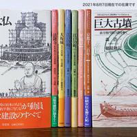 日本人はどのように建築物をつくってきたか(シリーズ10冊中、8冊セット)