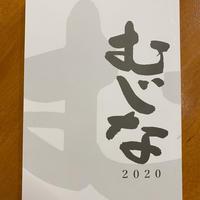むじな2020 通巻第4号