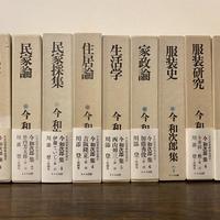『今和次郎集』全9巻セット