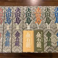 【古本・美品】火山島 全7巻セット