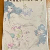 宇野亜喜良 マスカレード