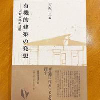 有機的建築の発想 天野太郎の建築