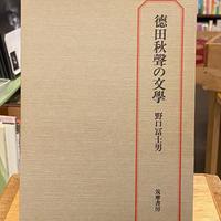 徳田秋聲の文學