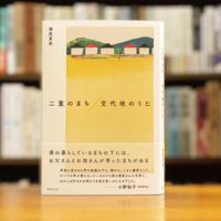 【サインとイラスト入り】二重のまち/交代地のうた  著者 瀬尾夏美