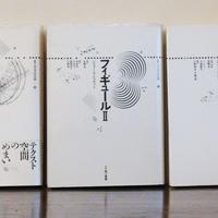 フィギュール 全三巻 叢書記号学的実践